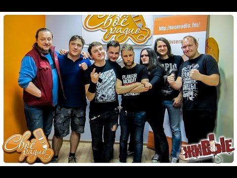 ЙОРШ. \Живые\. Своё Радио (12.01.2017) - DomaVideo.Ru
