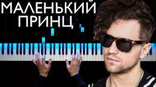 ЛСП - Маленький принц | На пианино | Как играть? | Ноты