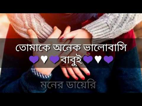 Romantic quotes - Valobasha Maane  ভালোবাসা মানে  Romantic Bengali Love Quotes For Couple  Moner Diary
