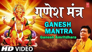 Ganesh Mantra [Full Song] Debashish Das Gupta I Ganesh Amritdhara