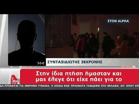 Video - Συναγερμός και αγωνία μετά το πρώτο κρούσμα κορονοϊού στην Ελλάδα