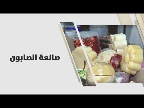 العرب اليوم - تعرف على السيدة آمال زريقي صانعة الصابون