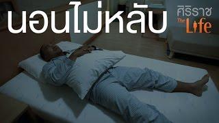 ศิริราช The Life by Mahidol ซีรีส์ มองโรคในแง่ดี ตอน นอนไม่หลับ