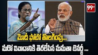 మోదీ ఫోటో తొలగింపు… మరో వివాదానికి తెరలేపిన మమతా బెనర్జీ | MAMATHA VS MODI