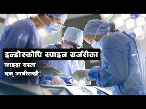 (इन्डोस्कोपि स्पाइन सर्जरीका फाइदा यस्ता छन् | Dr. Mangal Prasad Hirachan | Hamro Doctor - Duration: 5 minutes, 37 seconds.)
