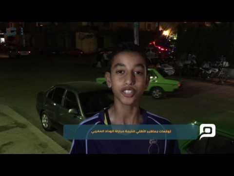 مصر العربية | توقعات جماهير الأهلي لنتيجة مباراة الوداد المغربي