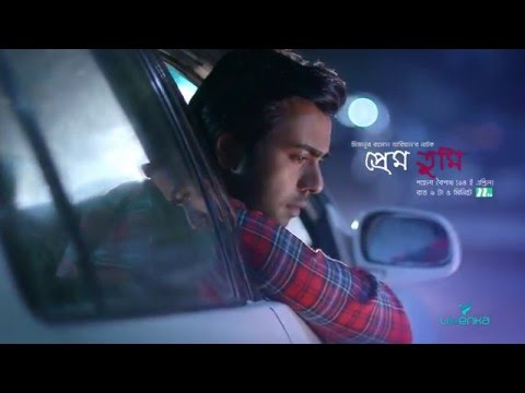 Prem Tumi Bangla Natok Promo 2016 Ft Apurbo & Momo Full HD