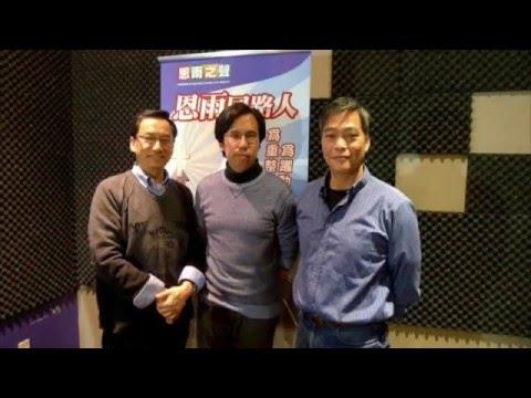 電台見證 潘亨利 (05/01/2016 多倫多播放)