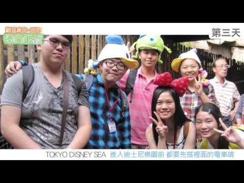 觀音高級中學 2014日本教育旅行
