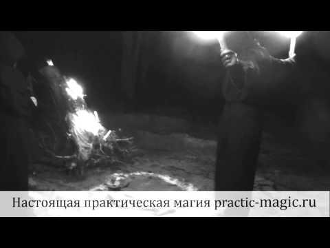 Ритуал очищения. Версия для сайта practic-magic.ru Волхв Цинь