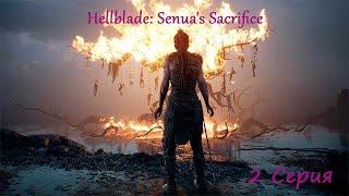 HellBlade прохождение игры серия 2  Муспельхейм