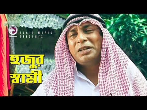Hujur Shami | হুজুর স্বামী | Bangla Funny Video | Mosharraf Karim