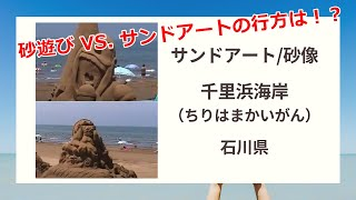 Noto Japan  city images : Sand Art in the Beach, Noto Peninsula Japan