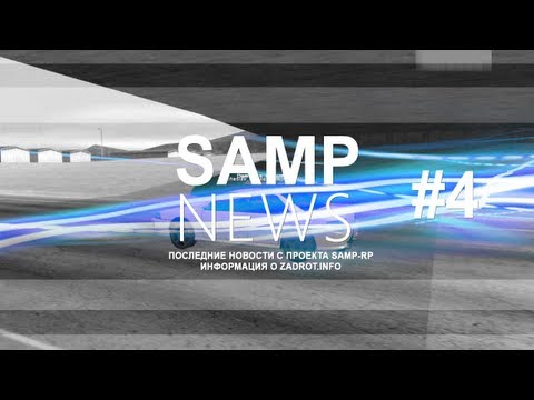 Настало время новостей #4