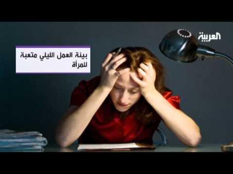 أكثر من مليون امرأة يتلقون علاجاً للقلق بسبب الاجهاد في العمل - فيديو