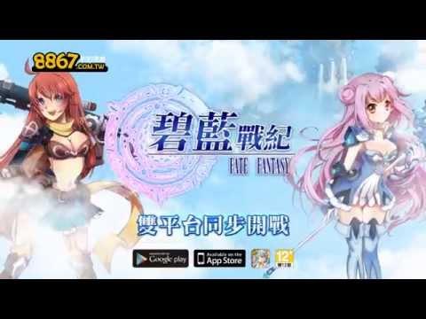Video of 碧藍戰紀-天命幻想