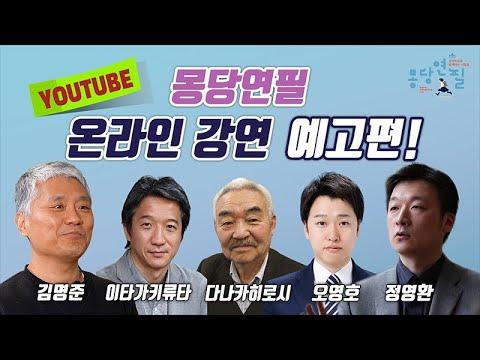 [몽당연필 온라인 강연] 예고편 공개!