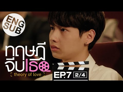 [Eng Sub] ทฤษฎีจีบเธอ Theory of Love | EP.7 [2/4]