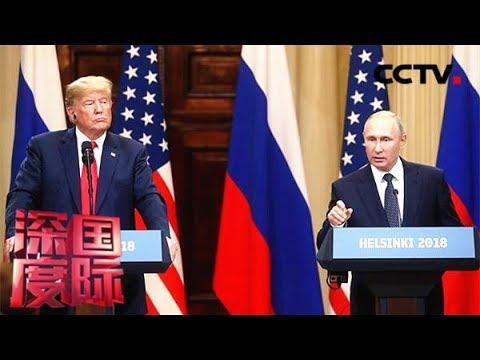 《深度国际》 20180721 美俄欧三角博弈   CCTV中文国际