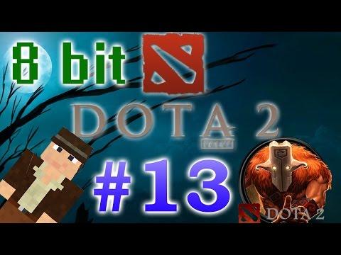 Играем в Dota 2 8bit (13 серия)