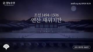 정동극장 2018 상설공연 <br> '궁:장녹수전' 홍보영상 영상 썸네일