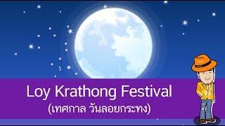 สื่อการเรียนการสอน Loy Krathong Festival (เทศกาล วันลอยกระทง) ป.4 ภาษาอังกฤษ