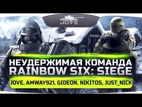 Неудержимая Команда в Rainbow Six: Siege: Jove, Amway921, Gideon, Nikitos, Just_Nick [29 апр, 20-00]