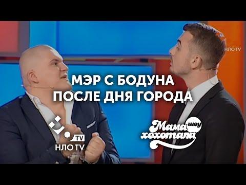 Мэр с Бодуна После Дня Города | Мамахохотала | НЛО ТV - DomaVideo.Ru