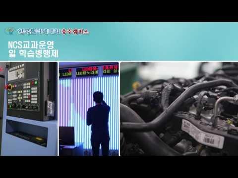 캠퍼스 홍보영상:충주캠퍼스2