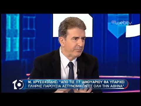 «10» με την Όλγα Τρέμη – Μιχάλης Χρυσοχοϊδης | 14/01/2020 | ΕΡΤ