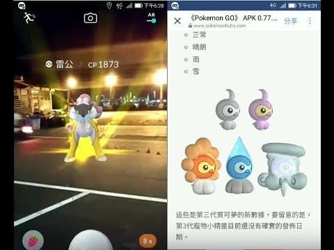 Pokemon GO:精靈寶可夢GO-第三世代形態新增代歐奇希斯與飄浮泡泡及鳳梨果餵雷公!