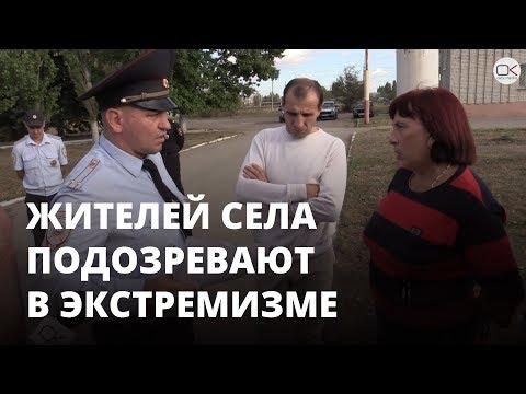Жителей села Саратовской области подводят под экстремизм
