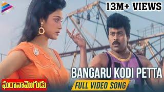 Chiranjeevi - Gharana Mogudu Songs - Bangaru Kodi Petta Song