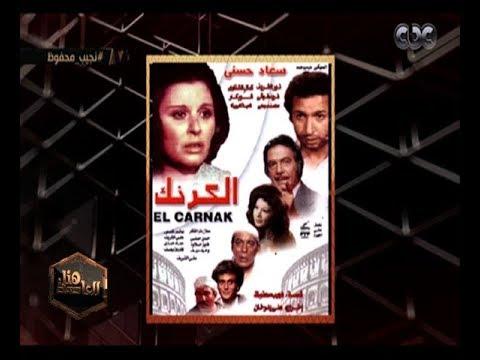طارق الشناوي يفسر اختيار نور الشريف لأفلام نجيب محفوظ
