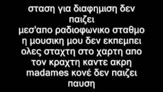 Download Lagu bong da city siwpi lyrics(bong da city σιωπή στίχοι) Mp3