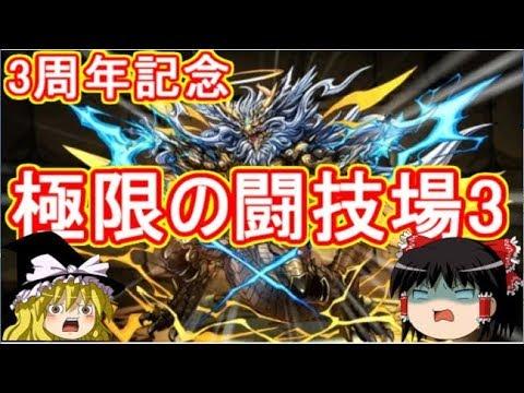 【パズドラ】 1から始めるパズドラ攻略 極限の闘技場3