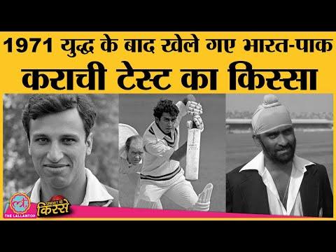 1965 and 1971 War के बाद Ind v Pak 1978 Series के Karachi Test में कैसे हारा India? Gavaskar | Bedi