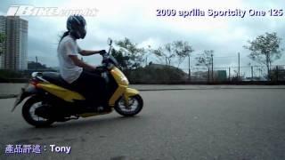 7. 2009 aprilia Sportcity One 125