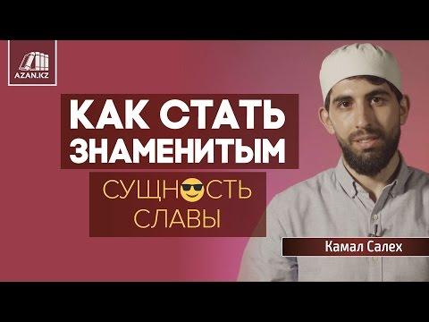 КАК СТАТЬ ЗНАМЕНИТЫМ 😎 || Сущность славы - Камал Салех | www.аzаn.кz - DomaVideo.Ru