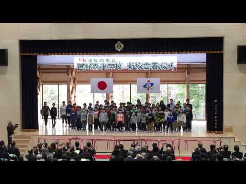 宮城県 東松島市 宮野森小学校 平成29年1月10日 新校舎落成式 校歌披露 higashimatsushima miyagi