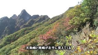 阿蘇五岳の秀峰:錦秋の根子岳登山