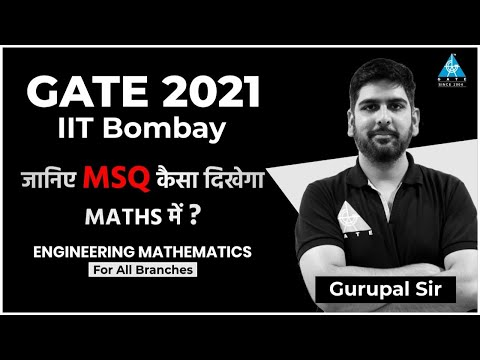 जानिए MSQ कैसा होगा Maths में? GATE - 2021 IIT Bombay | Engineering Maths | by Gurupal Sir