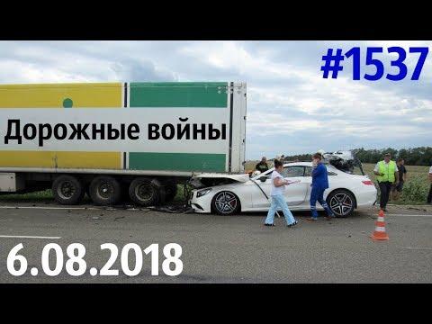 Новая подборка ДТП и аварий за 6.08.2018