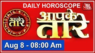 Aapke Taare: Daily Horoscope | August 08, 2017 | 8 AM