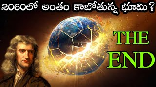 Video 2060 End of the World in Telugu   Isaac Newton   KranthiVlogger MP3, 3GP, MP4, WEBM, AVI, FLV September 2018