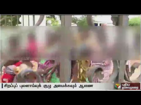 Sexually-abused-tribal-women-in-Theni-Village-to-get-compensation
