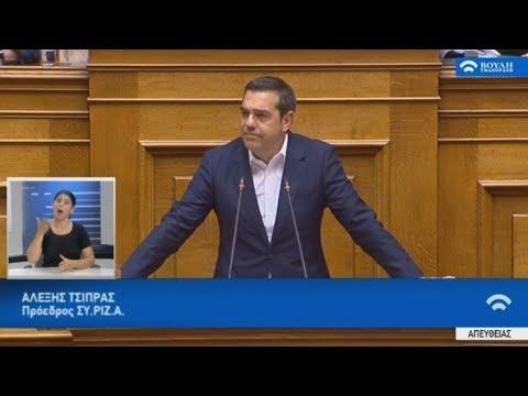 Αλ. Τσίπρας: Η πρώτη Βουλή χωρίς μνημόνια και νεοναζί