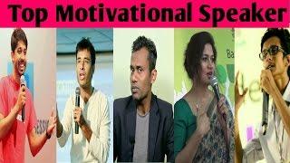 "Blog: http://onlinestudyinbd.blogspot.comAyman Sadik, Salman Muktadir, Prof. Abdullah Abu Sayeed, Rubaba Dowla, Sabirul Islam, Solaiman Shukhon, President Abdul Hamid, Tahsan Khan, Mashahed Hasan Simanta.They are the top motivational speaker of Bangladesh.-~-~~-~~~-~~-~-Please watch: ""ভাই-বোনকে ভার্সিটিতে চান্স পাওয়ানোতে আপনার করণীয়  How to Guide Youngers for Public University"" https://www.youtube.com/watch?v=tOBLRnYN8KQ-~-~~-~~~-~~-~-"