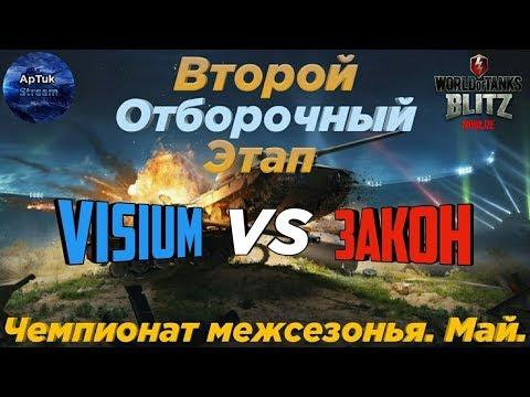 [-V-] vs [3AKOH] ТАКОЕ ВОЗМОЖНО ТОЛЬКО В ПРЕВОСХОДСТВЕ!Турнирный переворот, WoT Blitz (видео)