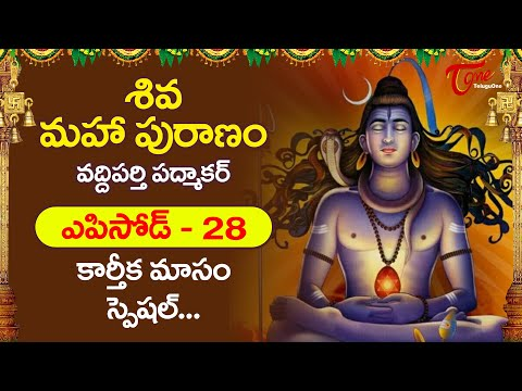 Siva Maha Puraanam | Karthika Masam Special 2020 | Vaddiparthi Padmakar | Episode #28 | Bhakti